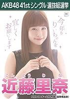 AKB48 公式生写真 僕たちは戦わない 劇場盤特典 【近藤里奈】