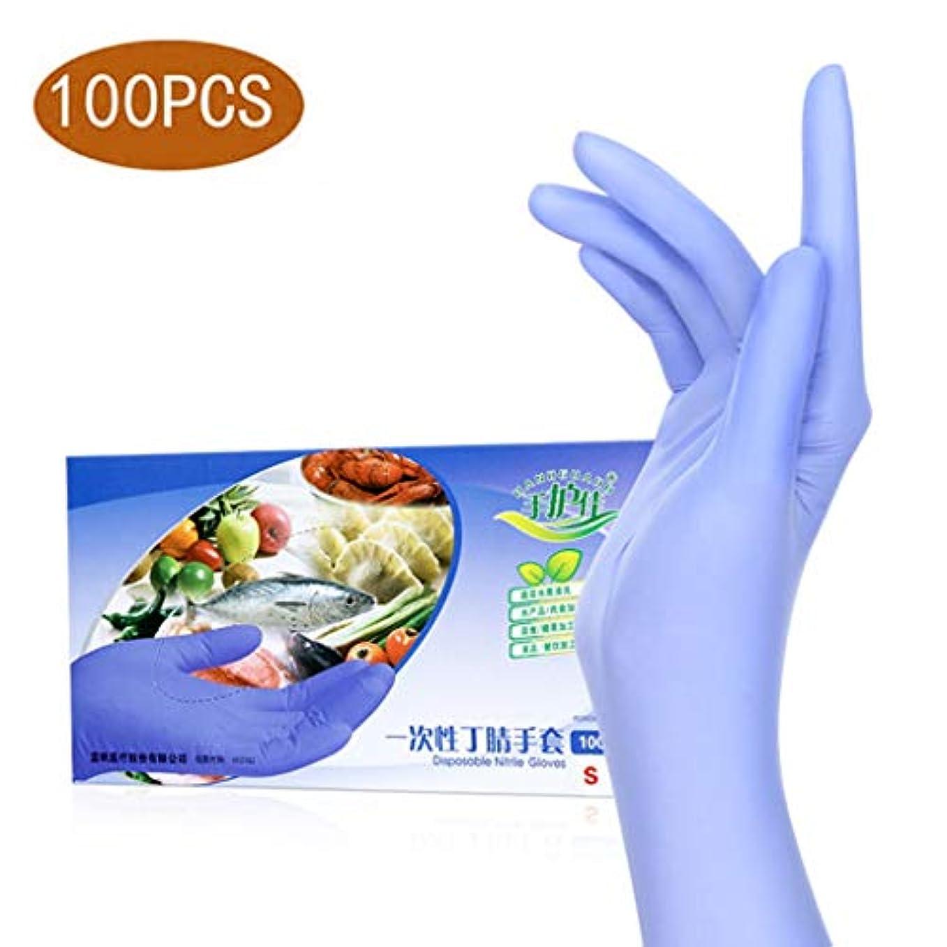 パテ川レシピペストリーケーキベーキングニトリル手袋ビニール試験使い捨て手袋ゴム実験室労働保険と延長、5ミル、ビューティーサロンラテックスフリー、パウダーフリー、両手利き、100個 (Size : S)