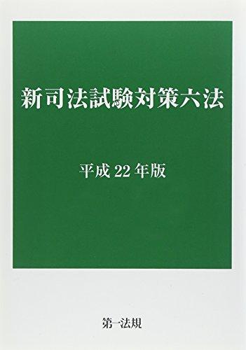 「新司法試験対策六法 [平成22年版]」「平成22年新司法試験」出題法令を大胆予測!