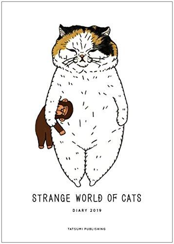 世にも不思議な猫世界 2019手帳 ([バラエティ])