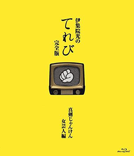 伊集院光のてれび 完全版 ~真剣じゃんけん 女芸人編~ [Blu-ray]