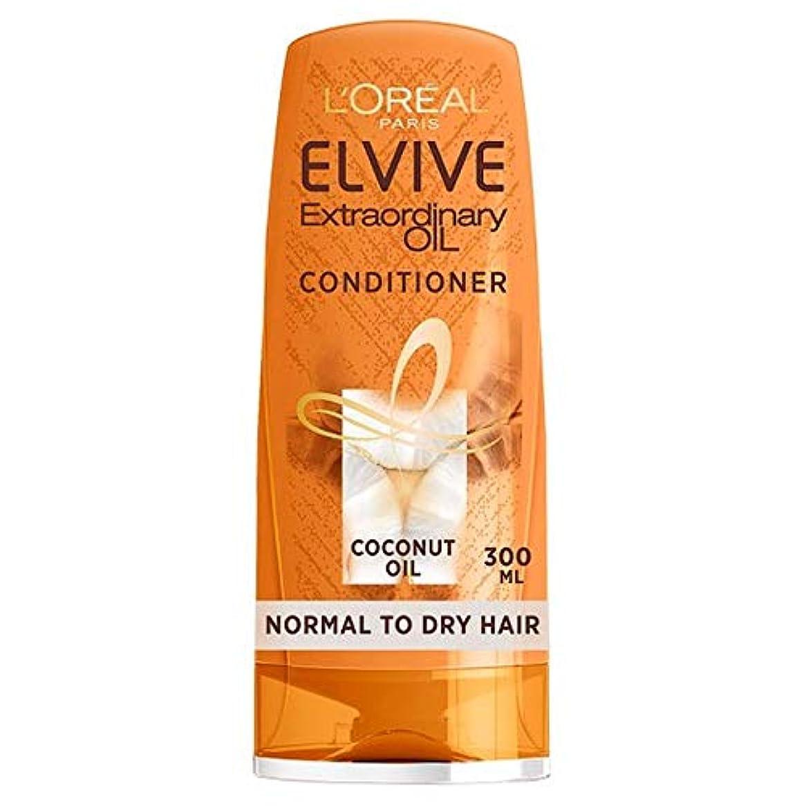 [Elvive] ロレアルElvive臨時ココナッツオイルコンディショナー300ミリリットル - L'oreal Elvive Extraordinary Coconut Oil Conditioner 300Ml [並行輸入品]