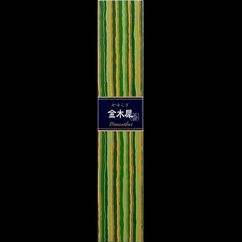 認知冊子暖かさ【まとめ買い】かゆらぎ 金木犀(きんもくせい) ×2セット