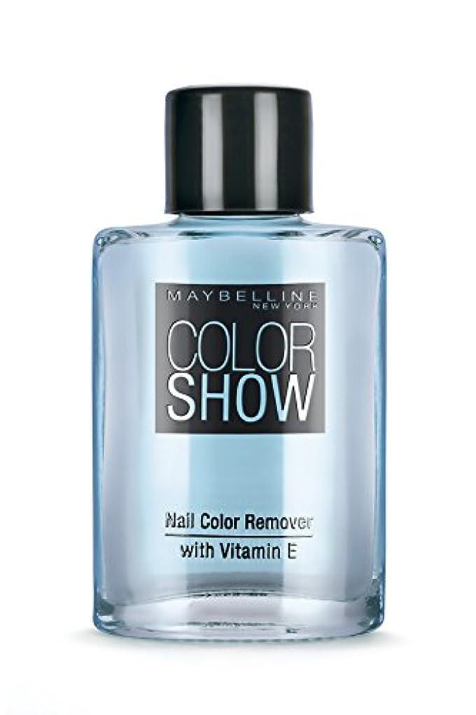 抱擁文房具誤解するMaybelline New York Color Show Nail Paint Remover, 30ml