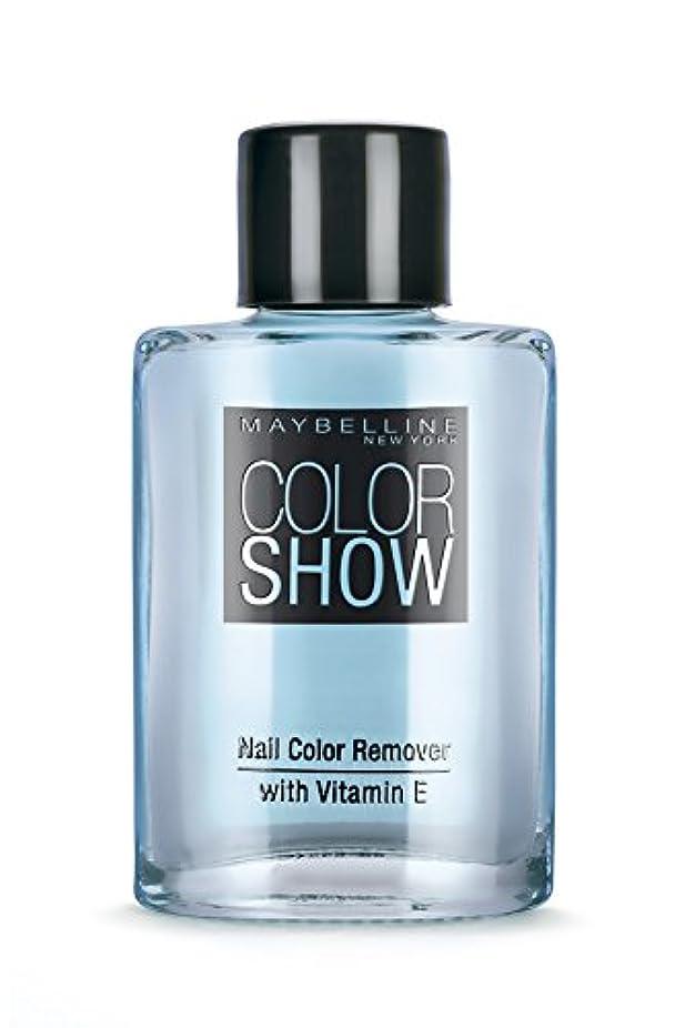 歩道懸念レンズMaybelline New York Color Show Nail Paint Remover, 30ml