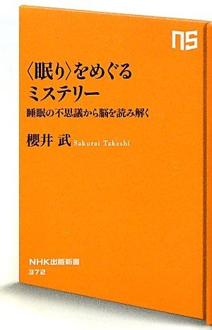 <眠り>をめぐるミステリー―睡眠の不思議から脳を読み解く (NHK出版新書)