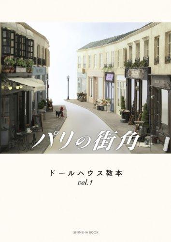 ドールハウス教本vol.1 「パリの街角」 (亥辰舎BOOK)