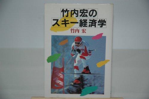 竹内宏のスキー経済学