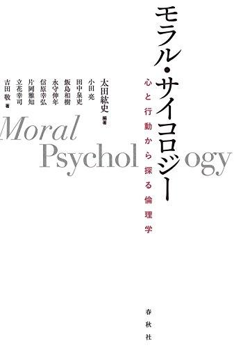 モラル・サイコロジー: 心と行動から探る倫理学