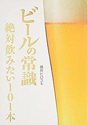 ビールの常識―絶対飲みたい101本 (Beer ASCII)