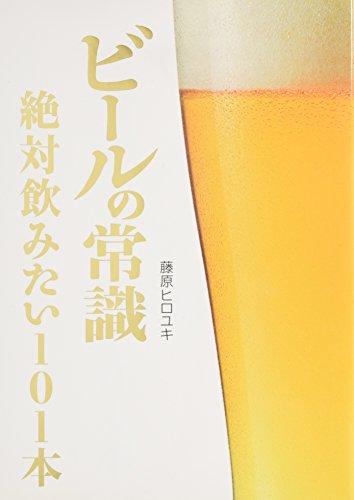 ビールの常識—絶対飲みたい101本 (Beer ASCII)