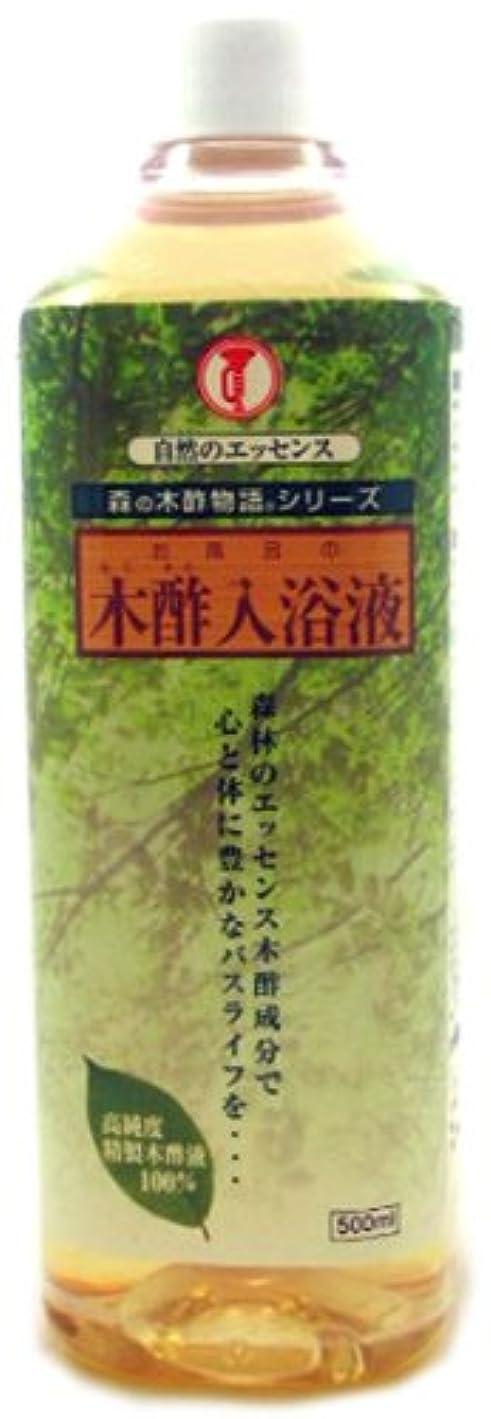 朝食を食べる山窒息させる木酢入浴液 500ml