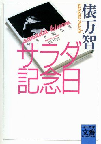 サラダ記念日 (河出文庫)
