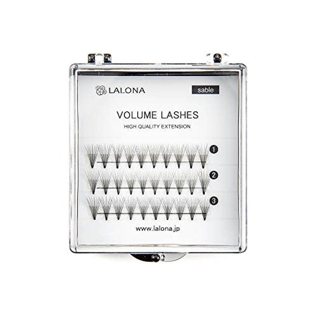 脊椎ピービッシュ美容師LALONA [ ラローナ ] ボリュームラッシュ (10D) (30pcs) まつげエクステ 10本束 フレアラッシュ まつエク 束まつげ セーブル (Dカール / 12mm)