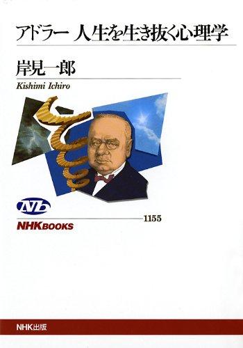 アドラー 人生を生き抜く心理学 (NHKブックス) -