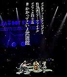 ポルカドットスティングレイ 有頂天ツアーファイナル ポルフェス45 #かかってこいよ武道館 (初回限定盤)(CD封入)[Blu-ray] 画像