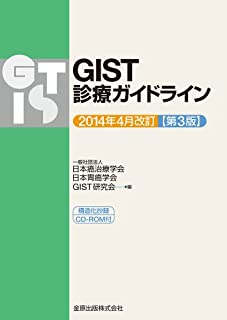 GIST診療ガイドライン 2014年4月改訂(第3版): 構造化抄録CD-ROM付