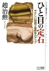 マイコミ囲碁文庫シリーズ ひと目の定石