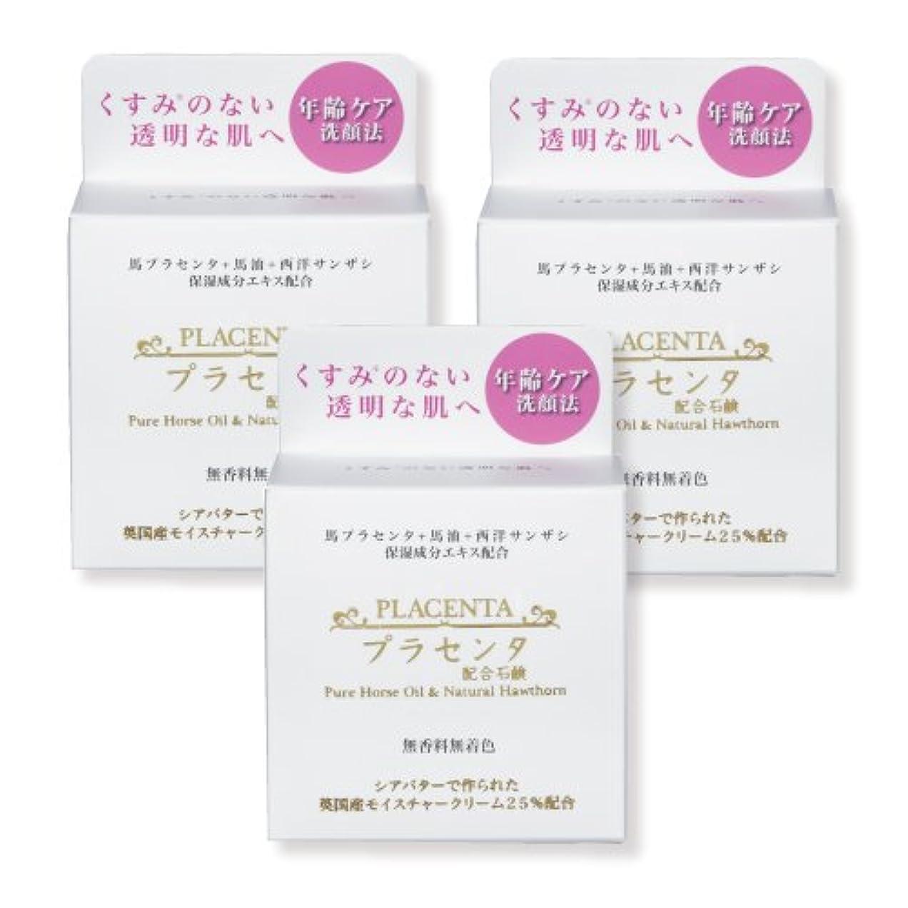 検出可能赤好ましい【3個セット割】プラセンタ+馬油+西洋サンザシ配合石鹸 抗糖化を目指した年齢ケア洗顔