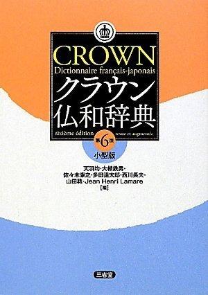 クラウン仏和辞典 第6版 小型版の詳細を見る