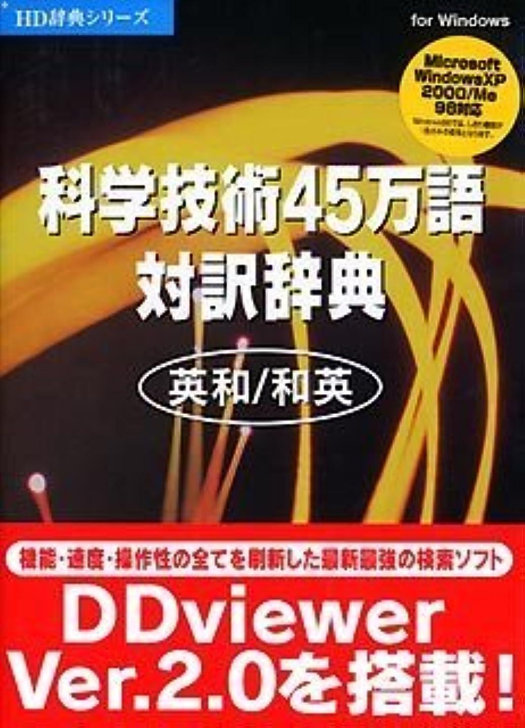 科学技術45万語対訳辞典 英和/和英 V2