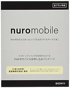 nuroモバイル エントリーパッケージ ドコモ/ソフトバンク対応SIMカード 全プラン対応 132064
