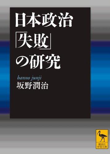 日本政治「失敗」の研究 (講談社学術文庫)の詳細を見る