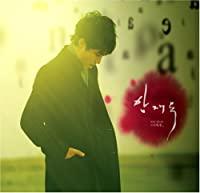 アン・ジェウク Mini Album - 彼女へ(韓国盤)