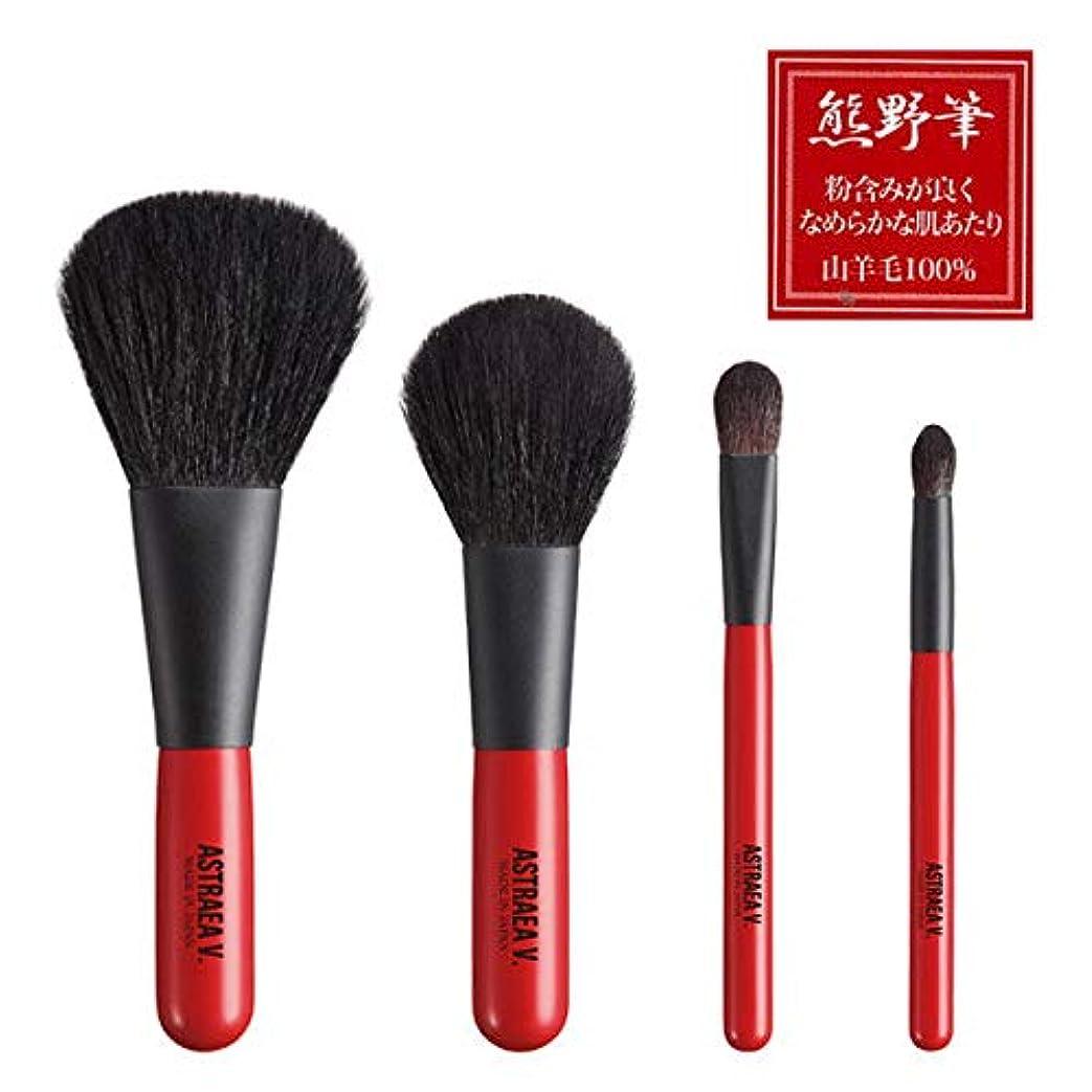 ドライ過ちいらいらさせるアストレアヴィルゴ 熊野筆 化粧筆 4点セット アイシャドウブラシ フェイスパウダー チークブラシ
