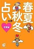 春夏秋冬占い 恋愛編 (サンマーク文庫)