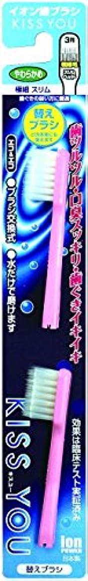 前提破裂布フクバデンタル キスユー イオン歯ブラシ 極細スリム やわらかめ 替えブラシ 2本(KISS YOU ブラシ交換用ハブラシ 極細毛)×120点セット (4969542132678)