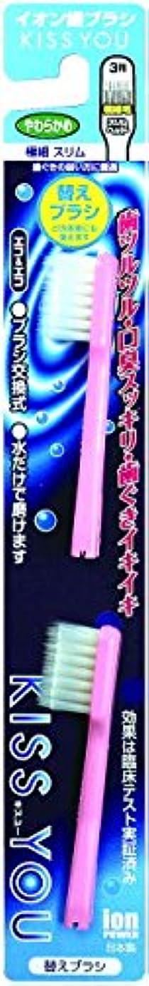 病傾斜内陸フクバデンタル キスユー イオン歯ブラシ 極細スリム やわらかめ 替えブラシ 2本(KISS YOU ブラシ交換用ハブラシ 極細毛)×120点セット (4969542132678)