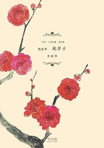 歌曲集 枕草子 楽譜集(作詞:一倉宏、作曲:上田知華、編曲:兼松衆)