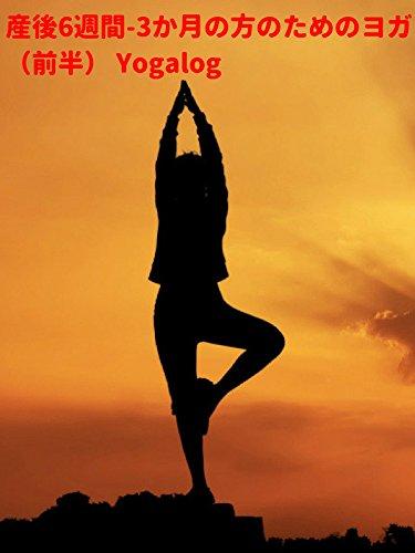 産後6週間-3か月の方のためのヨガ(前半) Yogalog
