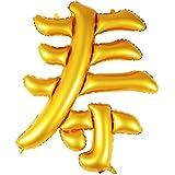 naissant 寿風船 寿 の形をした 風船 & ゴールド シルバー 星型 星 の 風船 20個 セットポンプ 付き