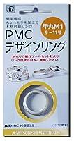 純銀粘土 PMC デザインリング 甲丸M1(リングサイズ9~11号用)シルバークレイ/シルバー粘土/銀粘土