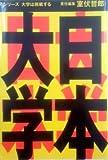日本大学 (シリーズ「大学は挑戦する」)