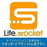Lifesocket 気象API スタンダードプラン | 12か月プラン | サブスクリプション(定期更新)