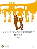 ジャズ・トランペットの練習法を教えます CD付