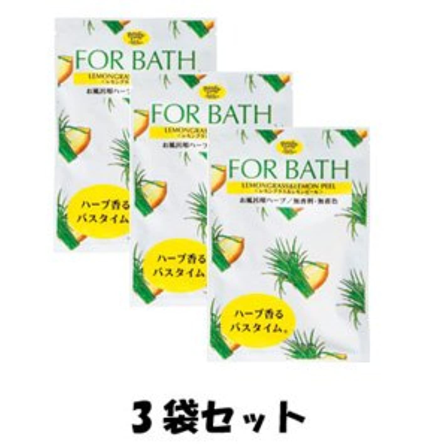 生命体二年生コットンフォアバス レモングラス&レモンピール 3袋セット 天然ハーブ使用