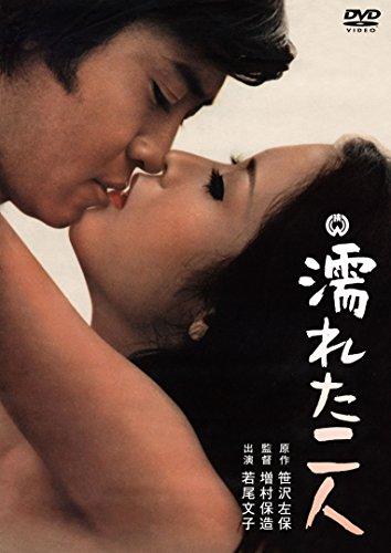 濡れた二人 [DVD]
