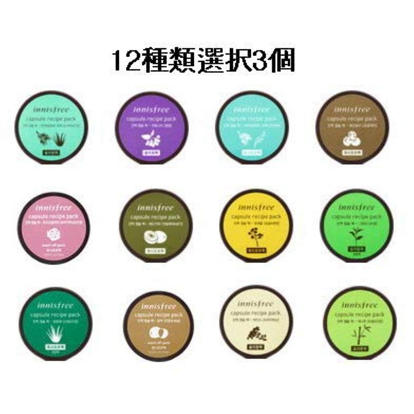 集中的な入浴にぎやか【innisfree(イニスフリー)】津液カプセルパック10ml×3個 (12種類選択3個) [並行輸入品]