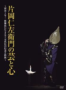 片岡仁左衛門の芸と心 ~密着1年! 歌舞伎に生きる十五代目の信念と情熱~ [DVD]