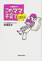 中澤佳子の このママ子育て ―大吟醸、おいしく仕込んでます―