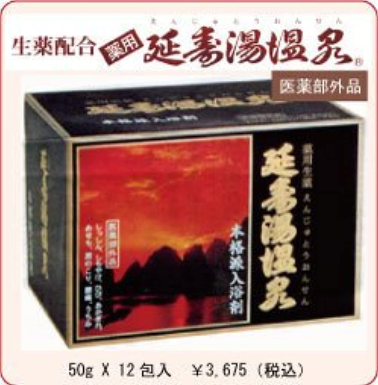 【薬用入浴剤】  延寿湯温泉 50gX12包入り  【生薬配合】