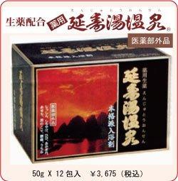 【薬用入浴剤】延寿湯温泉 50g×12包入り【生薬配合】