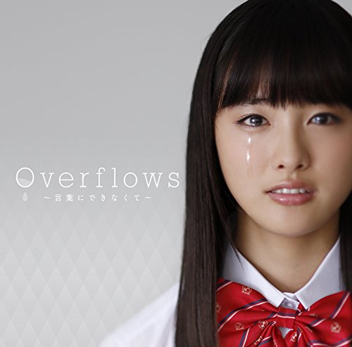 Overflows~言葉にできなくて~(初回限定盤)(DVD付)