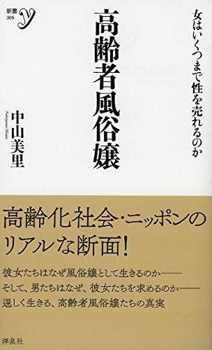 高齢者風俗嬢 (新書y)