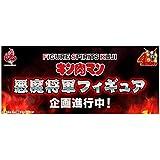 一番くじ FIGURE SPIRITS KUJI キン肉マン 悪魔将軍フィギュア (1ロット=景品15個・くじ15枚含む販促品)