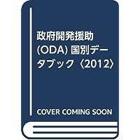 政府開発援助(ODA)国別データブック〈2012〉